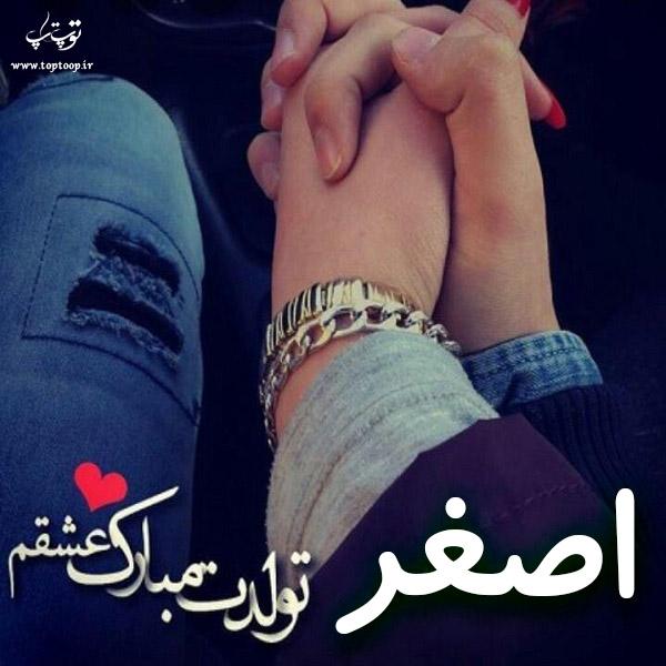 عکس نوشته اصغر تولدت مبارک عشقم