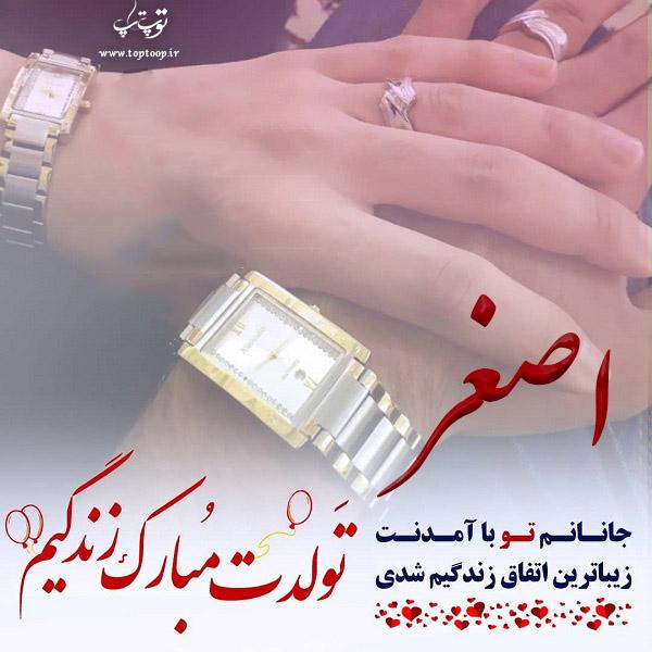 عکس نوشته تولدت مبارک به اسم اصغر