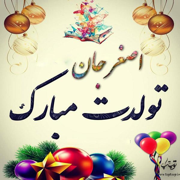 عکس تولدت مبارک اصغر جان