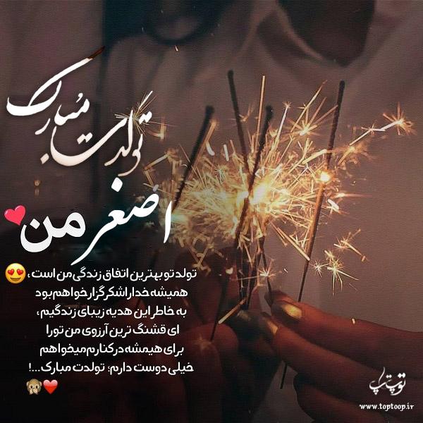 عکس جدید تبریک تولد اسم اصغر