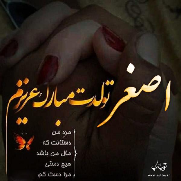 عکس نوشته اصغر عزیزم تولدت مبارک