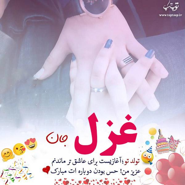 عکس نوشته غزل عزیزم تولدت مبارک