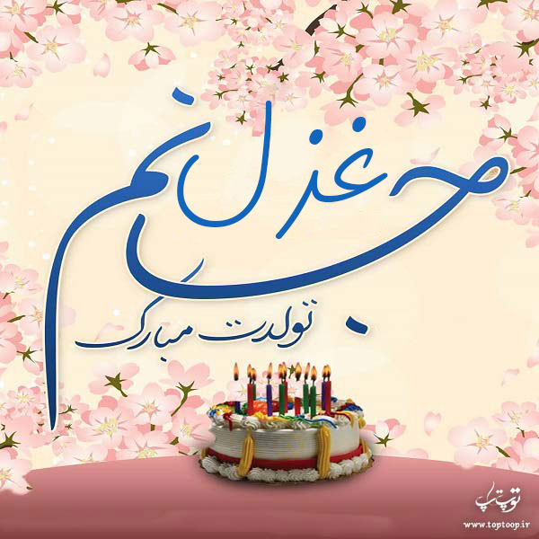 عکس نوشته عمه غزل تولدت مبارک
