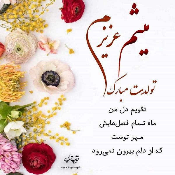 عکس نوشته میثم عزیزم تولدت مبارک