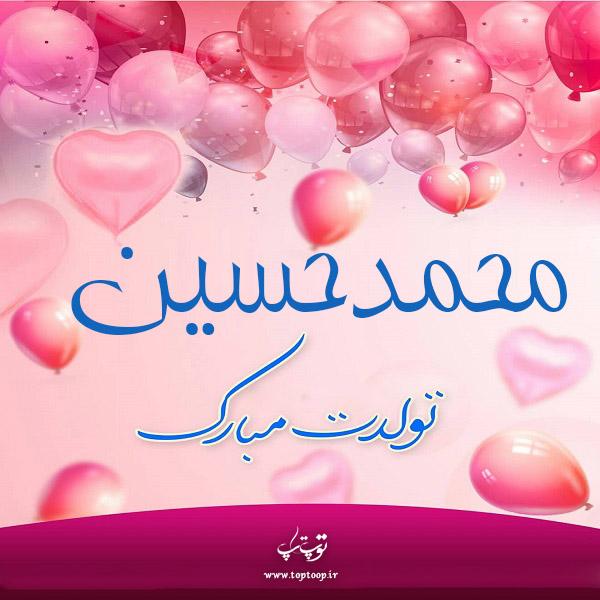 محمدحسین تولدت مبارک