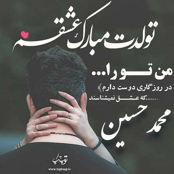 عکس عاشقانه تولدت مبارک محمدحسین