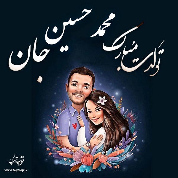 عکس نوشته فانتزی تولدت مبارک محمدحسین
