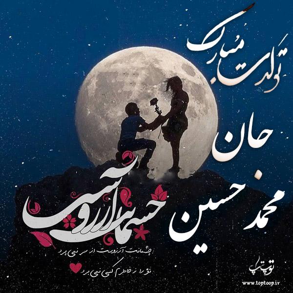 پروفایل تولدت مبارک محمدحسین جان