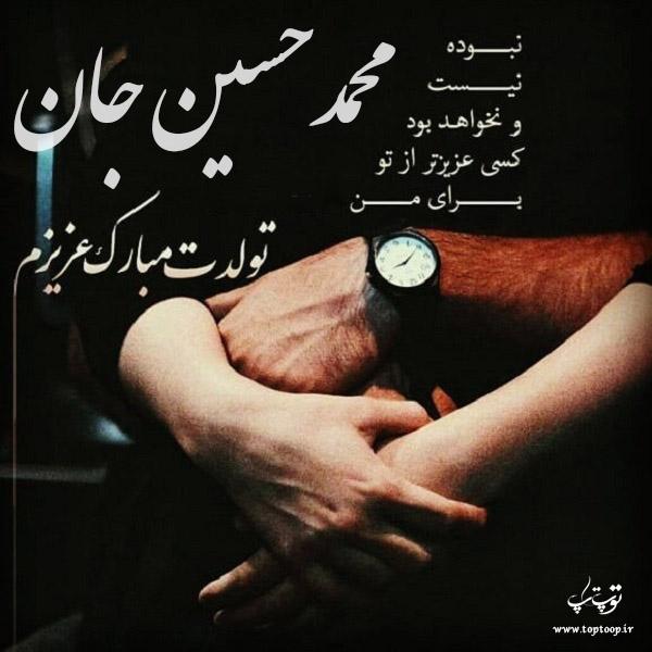 عکس نوشته محمدحسین تولدت مبارک