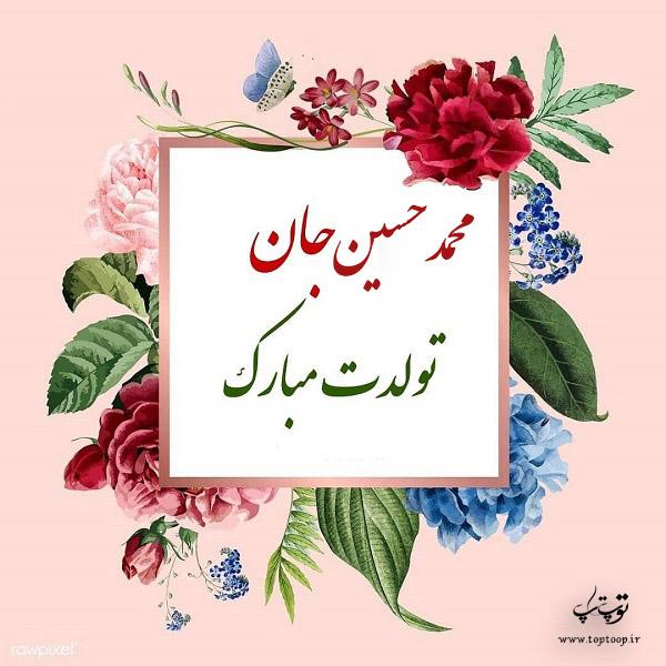 عکس نوشته تولدت مبارک به اسم محمدحسین