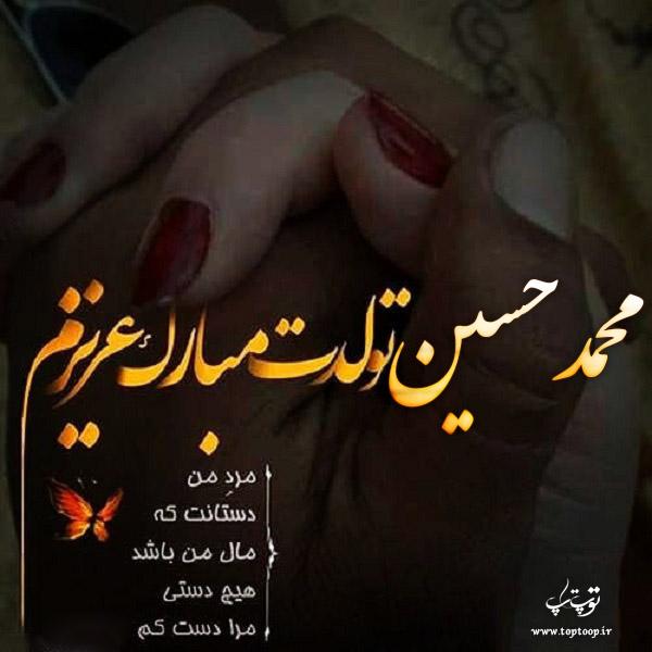 عکس جدید تبریک تولد محمدحسین