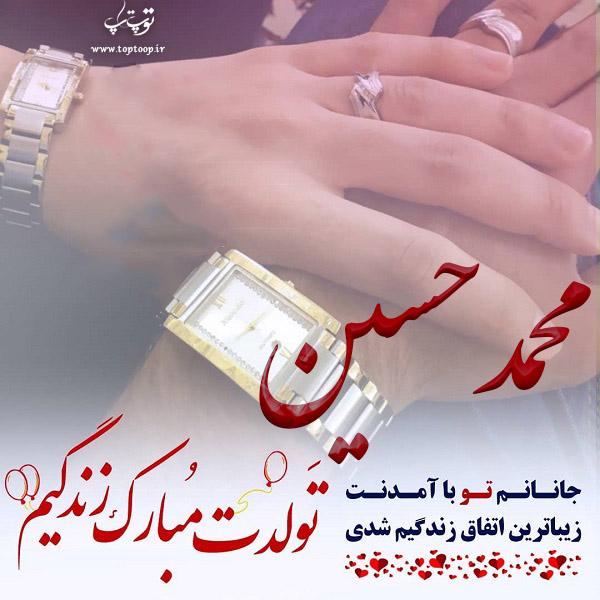 عکس نوشته محمدحسین جان تولدت مبارک
