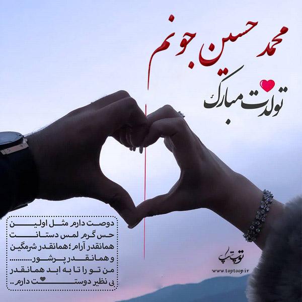 عکس نوشته محمدحسین جان تولدت مبارک عزیزم