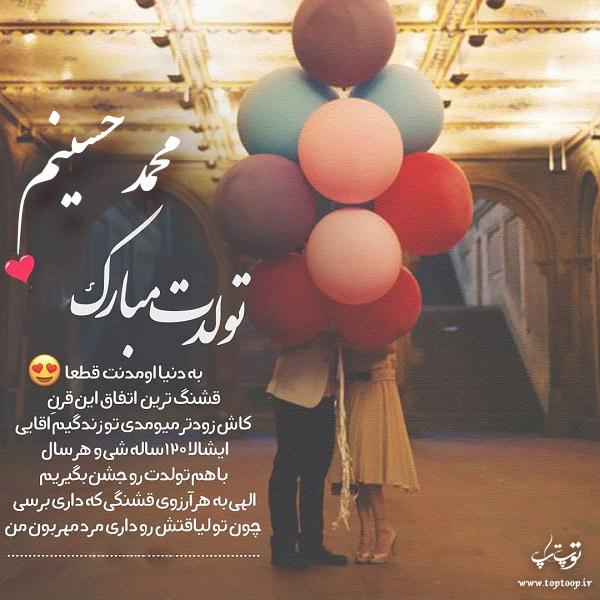 عکس نوشته محمدحسینم تولدت مبارک