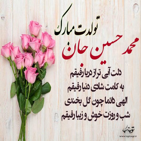 عکس پروفایل تولدت مبارک محمدحسین