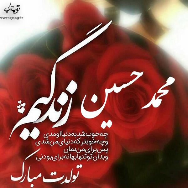 عکس نوشته تولدت مبارک محمدحسین جان