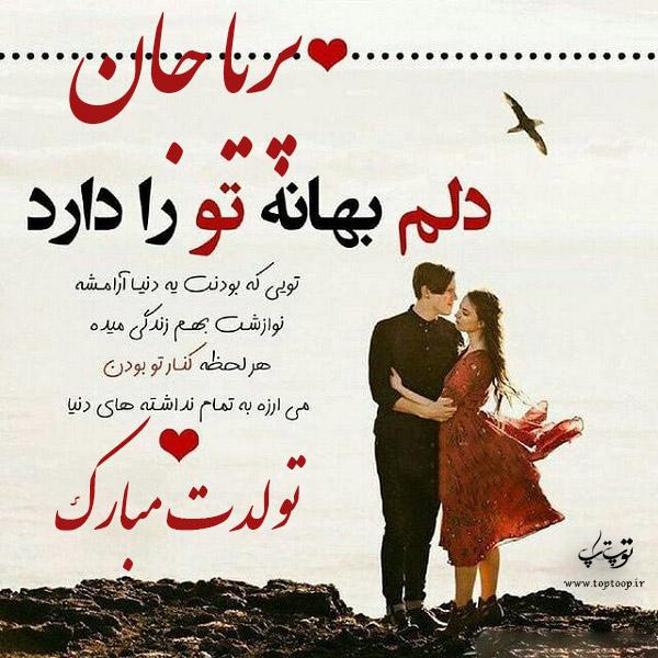 عکس نوشته تولدت مبارک اسم پریا