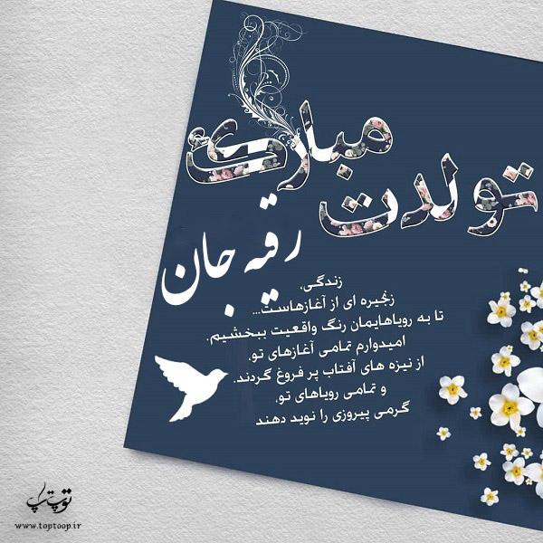عکس نوشته رقیه تولدت مبارک