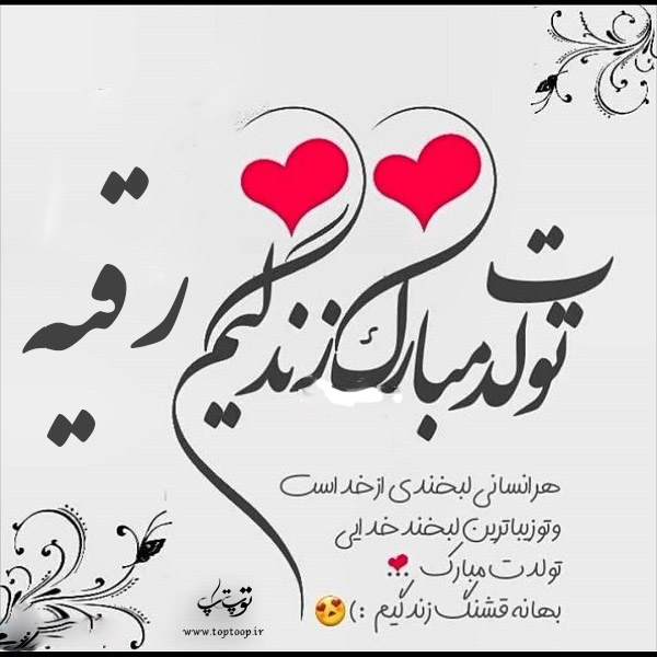 عکس نوشته تولدت مبارک به اسم رقیه