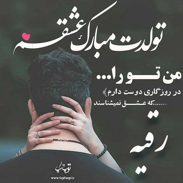 عکس عاشقانه تبریک تولد اسم رقیه