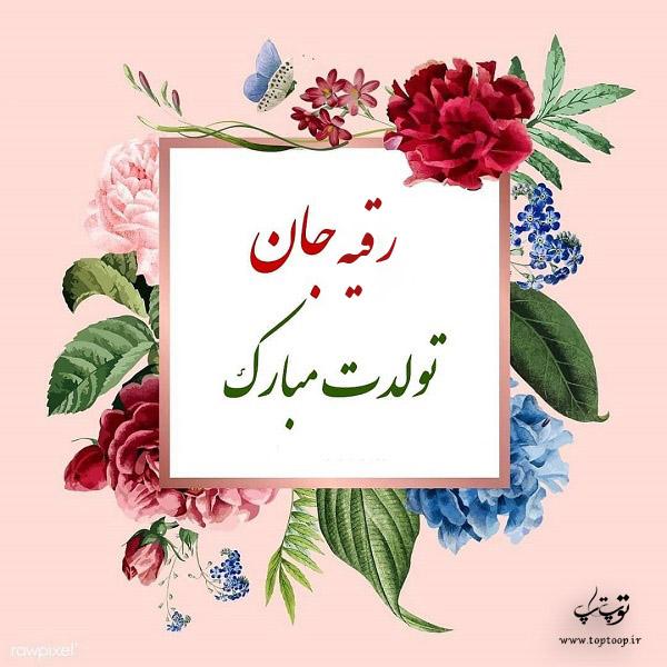 عکس نوشته تولدت مبارک ابجی رقیه
