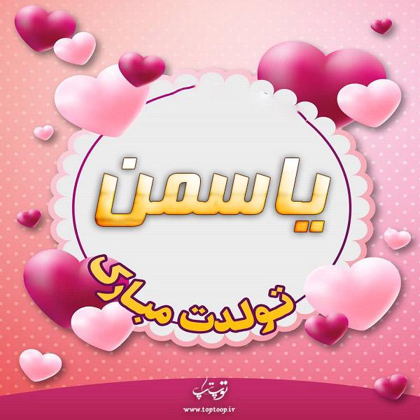 عکس نوشته یاسمن جان تولدت مبارک