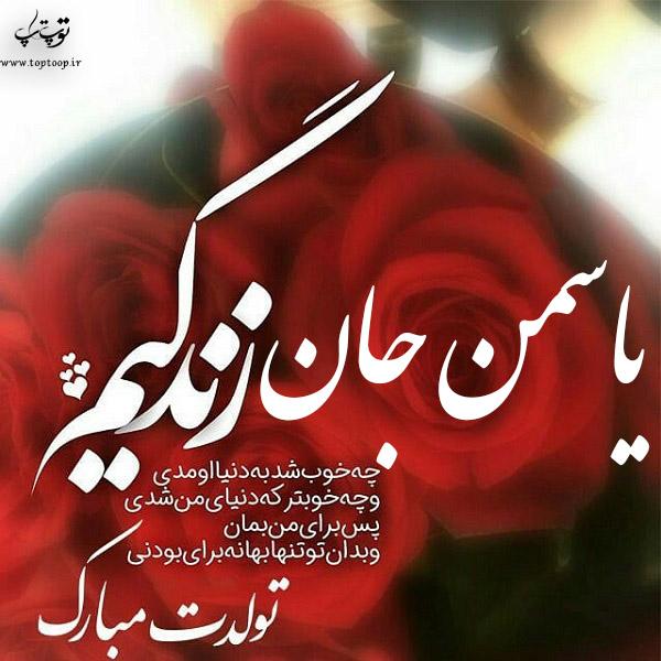 عکس نوشته یاسمن عزیزم تولدت مبارک