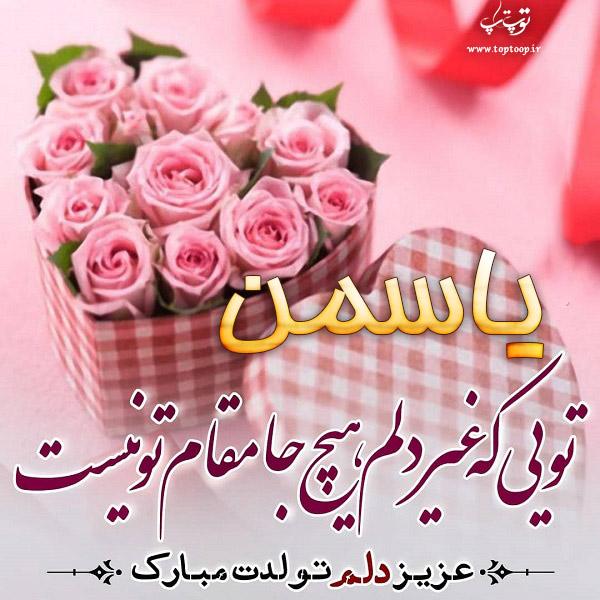 عکس نوشته تولدت مبارک یاسمن