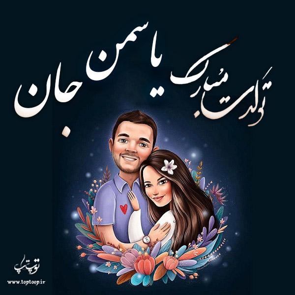 عکس نوشته ی تولدت مبارک یاسمن