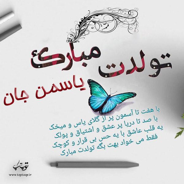 عکس نوشته تولدت مبارک یاسمن جان
