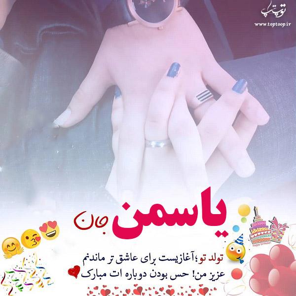 عکس نوشته های تولدت مبارک یاسمن