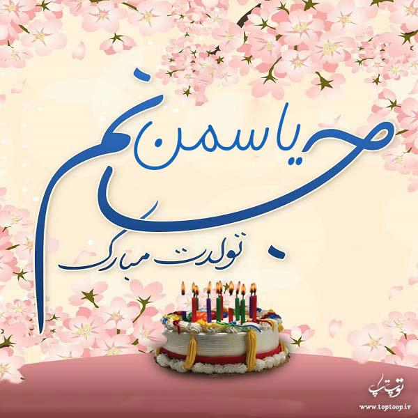 عکس و متن تولدت مبارک یاسمن