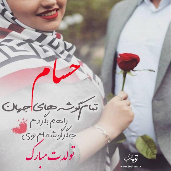 عکس نوشته تولدت مبارک حسام جان