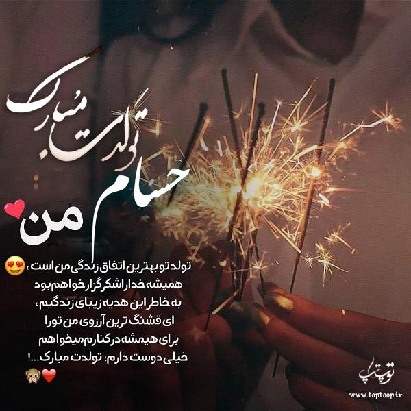 عکس نوشته حسام تولدت مبارک