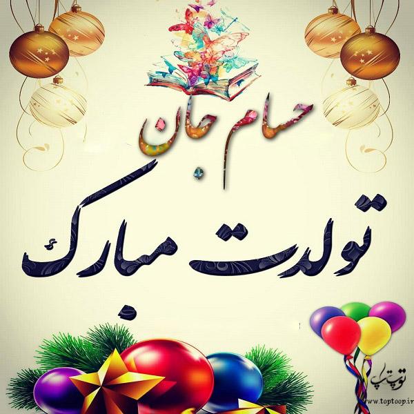 عکس جدید تبریک تولد اسم حسام