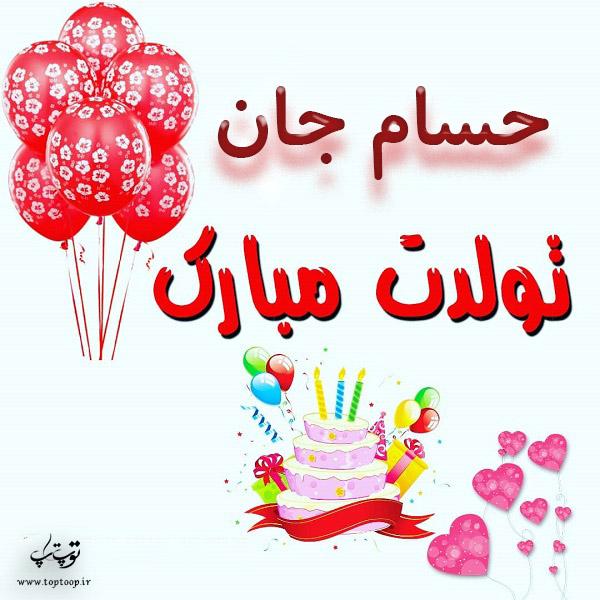 عکس تولدت مبارک حسام
