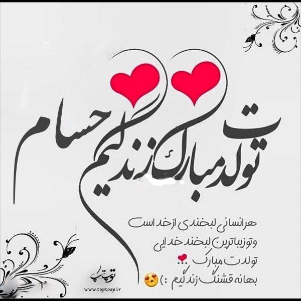پروفایل تولدت مبارک حسام
