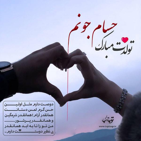 عکس نوشته تولدت مبارک حسام جونم