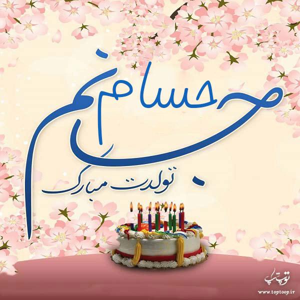عکس تولدت مبارک حسام جان