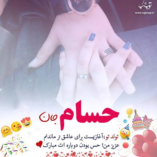 تصاویر تبریک تولد اسم حسام