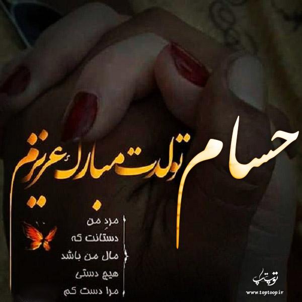 عکس نوشته حسام جان تولدت مبارک