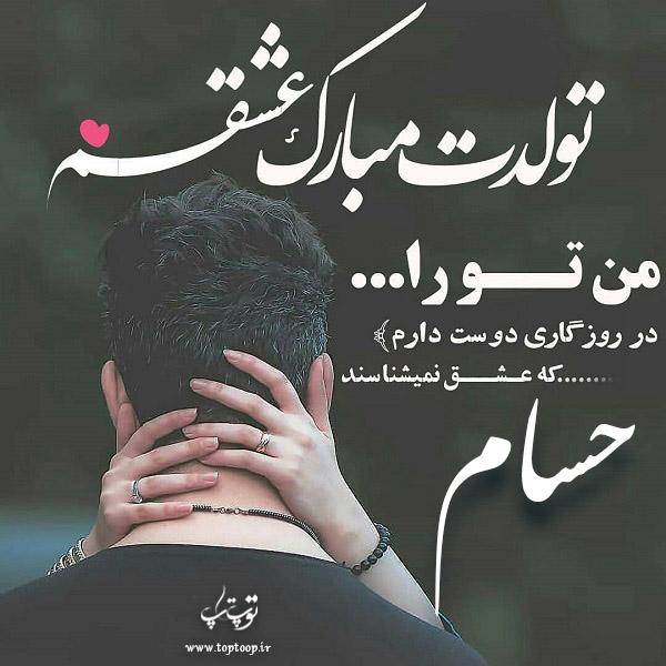 عکس عاشقانه تبریک تولد اسم حسام