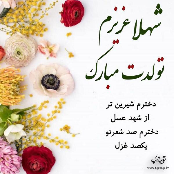 عکس نوشته شهلا عزیزم تولدت مبارک