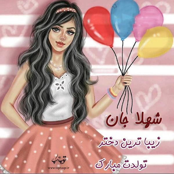 عکس نوشته فانتزی تبریک تولد اسم شهلا