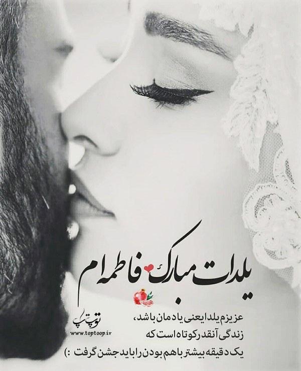 عکس نوشته فاطمه ام یلدات مبارک