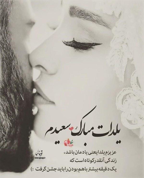 عکس نوشته یلدات مبارک سعیدم