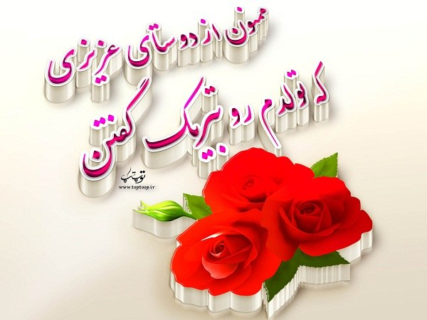تشکر از دوستانم واسه تبریک تولدم