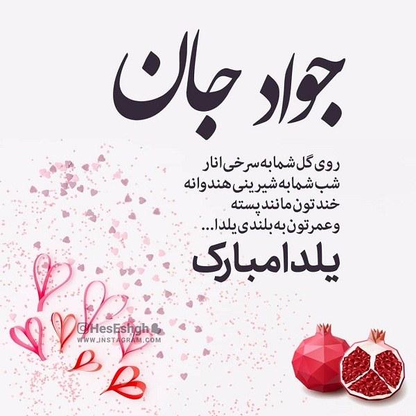 عکس نوشته تبریک شب یلدا به اسم جواد