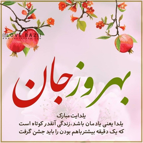 عکس تبریک شب یلدا به اسم بهروز