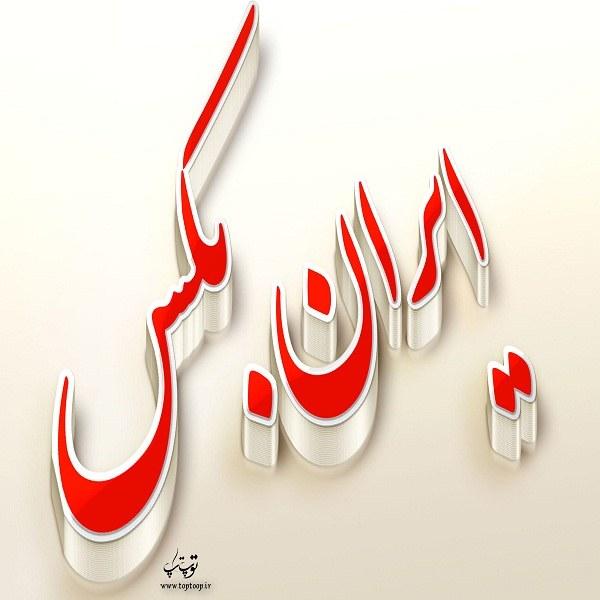 عکس نوشته ایران بکس برای پروفایل گروه
